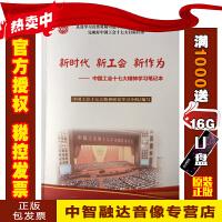 新时代新工会新作为 中国工会十七大精神学习笔记本16开简装记事本