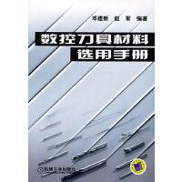 数控刀具材料选用手册【正版旧书,品质无忧】