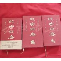 【旧书二手书9品】故宫日历 2015 2016 2017年 3本合售 /故宫日历 故宫日历