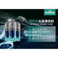 古宾 Motorex摩托车头盔内胆清洗剂泡沫清洁剂免水洗除菌干洗喷剂