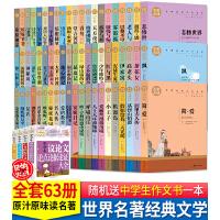 世界名著全套63册名家名译经典文学书籍儿童10-12-15周岁课外书读物海底两万里简爱名人传青少年版初中生热读小说排行