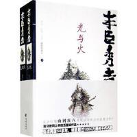 【二手书9成新】 丰臣秀吉 (日)山冈庄八 9787536691896