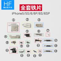 优品 苹果iPhone5 5S 6 6Plus 6S 6SP全套装机零件小配件内部铁片主板固定贴片