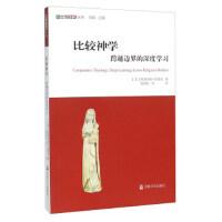 【二手书9成新】比较神学 跨越边界的深度学习[美] 弗朗西斯・克鲁尼,游斌,聂建松9787802548107宗教文化出
