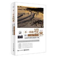 【新书店正版】 不一样的视界 富士X100/70/30全系列相机摄影手札(全彩) 刘征鲁 电子工业出版社 978712