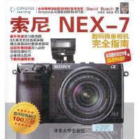 【二手旧书9成新】 索尼NEX-7数码微单相机完全指南 (美)布什