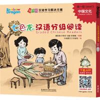 七色龙汉语分级阅读第一级:中国文化