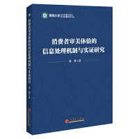 消费者审美体验的信息处理机制与实证研究/暨南大学企业发展研究书丛