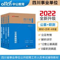 中公教育2020四川省事业单位考试:公共基础知识+职测(教材+历年真题) 4本套