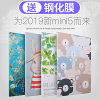 2019新款ipadmini5保护套苹果平板电脑7.9寸硅胶新版pad迷你5外套A2133全包超薄外壳软卡通可爱min