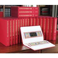 故宫博物院藏版清乾隆满文大藏经 8开109册 故宫出版社 正版书籍