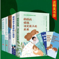 组合5本家庭教育书籍 养育男孩妈妈送给青春儿子的书爸爸的高度决定孩子的起点教育要懂心理学青春儿子的书畅销育儿法培养好孩子