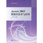 Access2003数据库技术与应用 冯伟昌 7-04 9787040301984