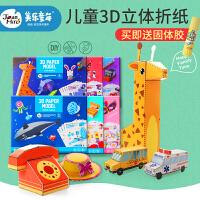 美乐童年(Joan Miro)3D立体纸模馆 宝宝手工DIY折纸主题套装男孩女孩儿童益智早教玩具(3岁+)10张纸模