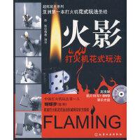 超炫玩主系列--火影:打火机花式玩法(附DVD)