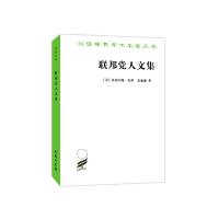 联邦党人文集(汉译名著本)