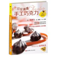 甜蜜浪漫手工巧克力 王森 青岛出版社