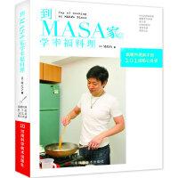 到MASA家学幸福料理(日) MASA著 河南科学技术出版社 【正版图书】