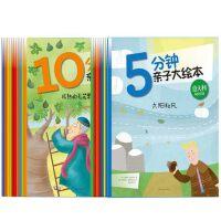 5分钟亲子大绘本 10分钟亲子大绘本 幼儿童读物亲子早教启蒙图画书 儿童读物亲子共读图画书2-3-4-5-6-7-8岁启蒙早教阅读