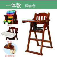 婴儿童餐椅实木多功能可调节便携带折叠宝宝吃饭做桌椅酒店bb凳 +塑料餐盘+静音4轮