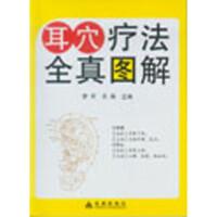 【RT3】耳穴疗法全真图解 李军,王雷 金盾出版社 9787508285405