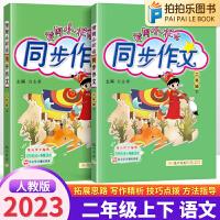 黄冈小状元同步作文二年级上册下册共2本人教版