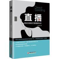 直播移动互联时代营销新玩法 中国经济出版社