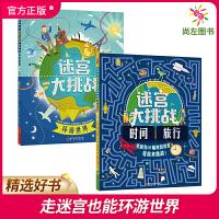迷宫大挑战(全2册)环游世界+时间旅行 历史城市知识游戏益智书
