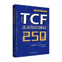【二手书9成新】TCF法语知识测试:练习250题 (修订本)[法]桑德里娜・比约 埃莱娜・雷拉著,朱佩娟编978753