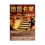 图坦卡蒙之秘密 [法]克里斯提安・雅克(Christian Jacq) 上海译文出版社 9787532750498