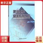 建筑工程安全控制技术