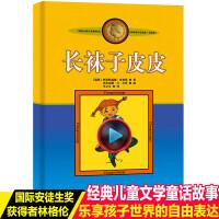 中国少儿出版社长袜子皮皮系列三年级阅读正版林格伦作品选集四年级课外书必读读物小学生故事书7-10-14岁儿童文学经典童话