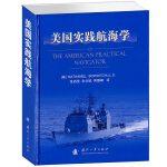 美国实践航海学