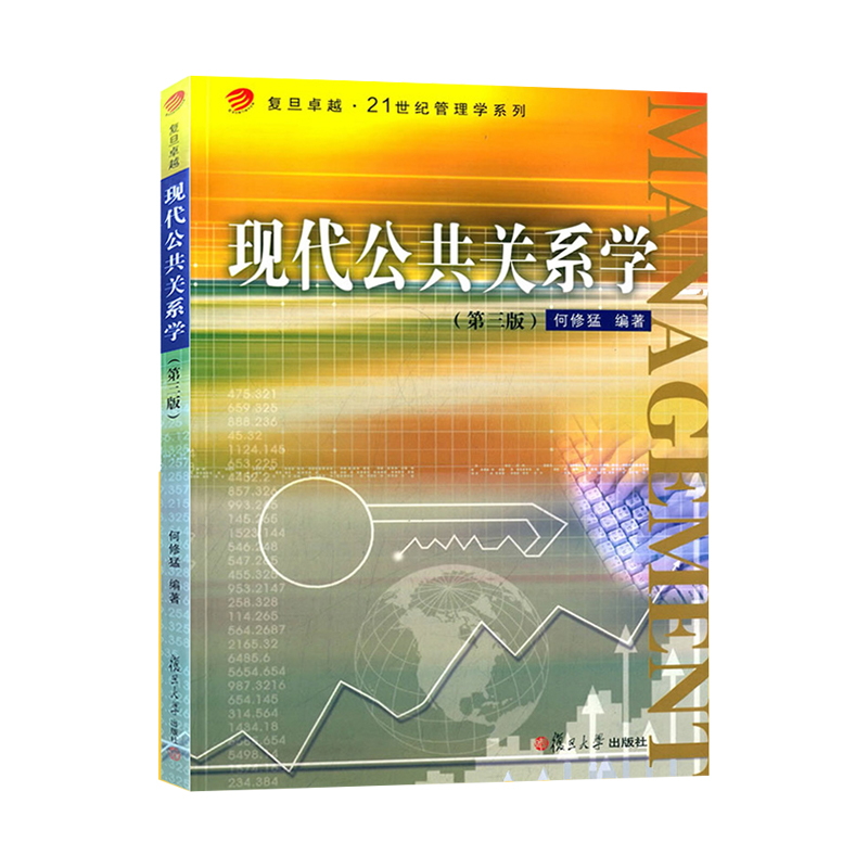 现代公共关系学(第三版)