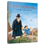 信谊世界精选图画书·爷爷一定有办法