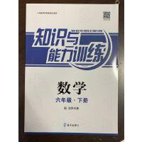2020春 深圳小学知识与能力训练数学六年级下册配北师版 6年级数学下册知识与能力训练