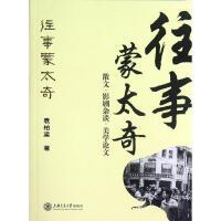 往事蒙太奇:散文.影剧杂谈.美学论文/袁柏梁 袁柏梁