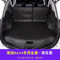 丰田RAV4全包围后备箱垫专用2016款2017款15新荣放RAV4汽车尾箱垫