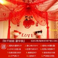 结婚庆用品客厅婚房装饰纱幔花球创意新房婚礼布置拉花花球套装