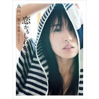 现货【日版】高山一�g写真集 通常版 附特典 乃木坂46 高山一实 恋かもしれない 日本原装进口