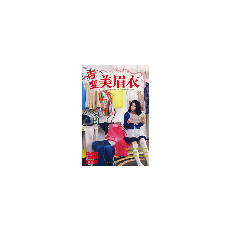 百变美眉衣瑞丽BOOK 韩国首尔文化社供稿,北京《瑞丽》杂志社译 中国轻工业出版社 9787501964154 新书店购书无忧有保障!