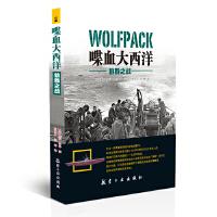 喋血大西洋:狼群之战