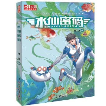 《儿童文学》金牌作家书系--水仙密码 一串关于水的密码 一场生态破坏下的极限救援 带你领略不一样的滇城风情 打破对科幻作品的固有印象