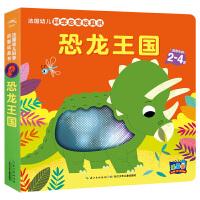 法国幼儿科学启蒙玩具书 恐龙王国 儿童3d立体书 2-4-6-8岁儿童翻翻书 长江少年儿童出版社