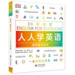 (限时抢)DK新视觉 English for Everyone人人学英语 英语语法全书
