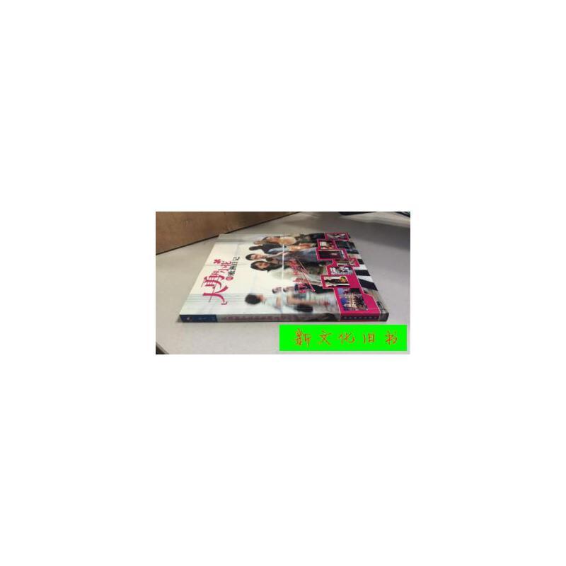 【二手旧书9成新】大勇和小花的欧洲日记 薛勇,林若岚著【正版现货,请注意售价定价】