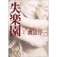 现货【深图日文】失�S�@ 上 失乐园 上 渡边淳一 KADOKAWA 日本文学 进口书 正版