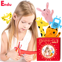 Endu儿童剪纸手工初级简单彩色套装diy制作材料包3-6岁幼儿园益智