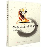 【新书店正版】 香茶与美味的记忆(一本书,带您领略香茶与美味的文化情缘。) 郑培凯 吉林出版集团有限责任公司 9787