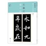 新装版扩大法书选集4:兰亭叙